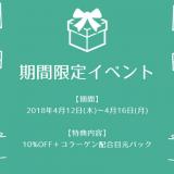 5日間限定の特別イベント!