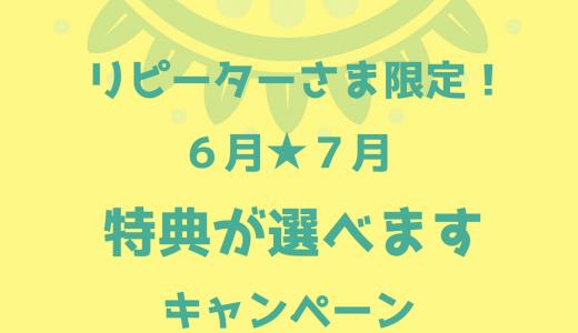 6月、7月のキャンペーンはコチラ(^^)/