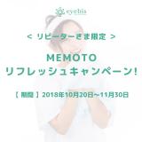 MEMOTOリフレッシュキャンペーン!