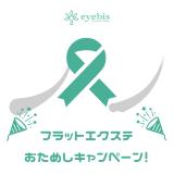 【期間限定】フラットエクステおためしキャンペーン