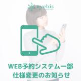 WEB予約システム一部 仕様変更のお知らせ