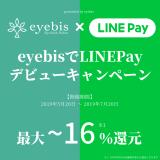 eyebisでLINE Payデビューキャンペーン