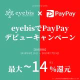 eyebisでPayPayデビューキャンペーン