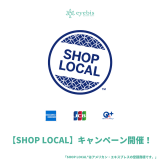 【SHOP LOCAL(ショップローカル)】キャンペーン開催!