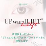 次世代まつげパーマ「 UP ward LIFT (アップワードリフト)」開始します!