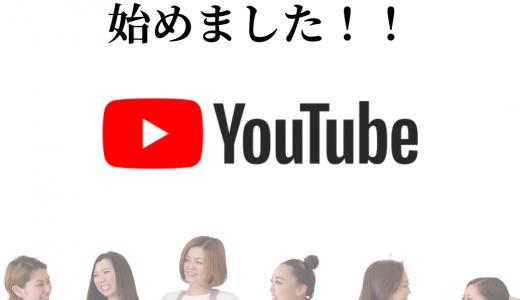 おめめ輝きチャンネルはじめました!!